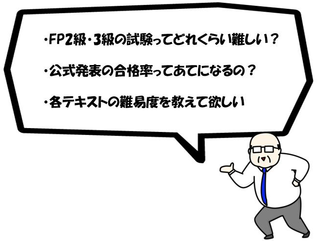 FP2級・3級ってどれくらい難しい?、合格率ってあてになるの?、テキストの難易度を教えて。