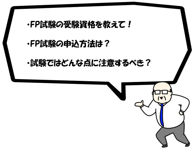 ・FP試験の受験資格を教えて!、・FP試験の申込方法は?、試験ではどんな点に注意するべき?
