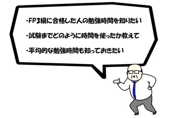・FP3級に合格した人の勉強時間を知りたい・試験までどのように時間を使ったか教えて欲しい・平均的な勉強時間も知っておきたい