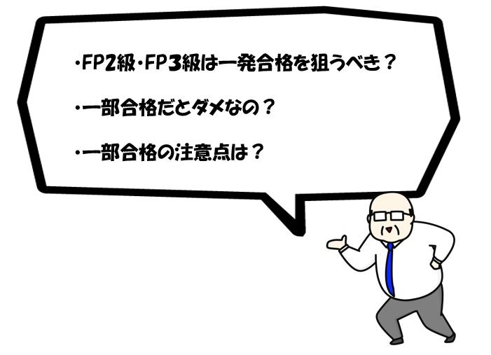 ・FP2級・FP3級は一発合格を狙うべき?・一部合格だとダメなの?・一部合格の注意点は?