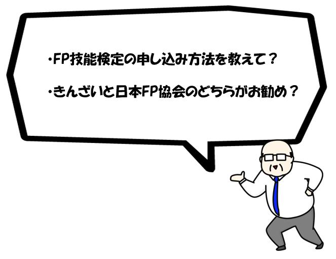 ・FP技能検定の申し込み方法を教えて?・FP技能検定は、きんざいと日本FP協会のどちらで受けるべき?