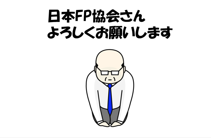 日本FP協会申込方法の画像