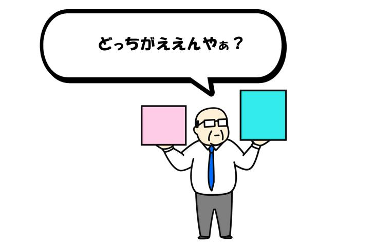 きんざいと日本FP協会で悩む人の画像