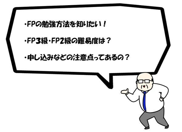・FPの勉強方法を知りたい!・FP3級・FP2級の難易度は?・申し込みなどの注意点ってあるの?