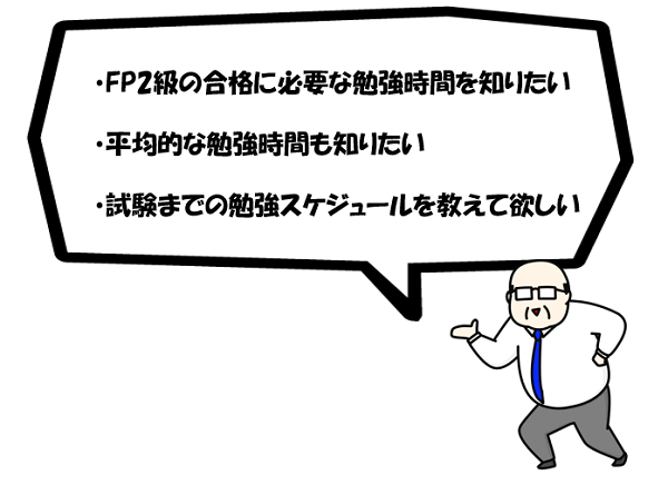 ・FP2級の合格に必要な勉強時間を知りたい ・平均的な勉強時間も知りたい ・試験までの勉強スケジュールを教えて欲しい