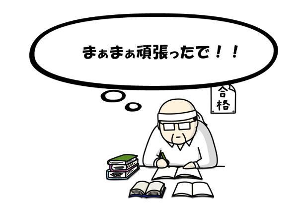 勉強する男性の画像