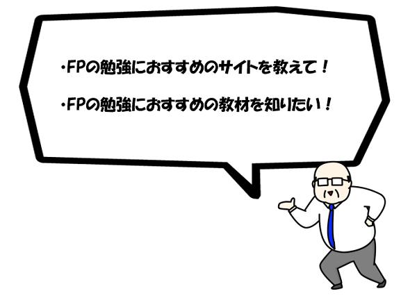 ・FPの勉強におすすめのサイトを教えて!・FPの勉強におすすめの教材を教えて!