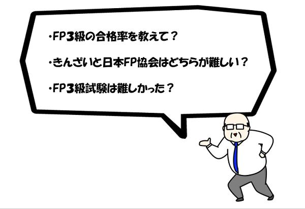 ・FP3級の合格率を教えて? ・きんざいと日本FP協会はどちらが難しい? ・FP3級試験は難しかった?