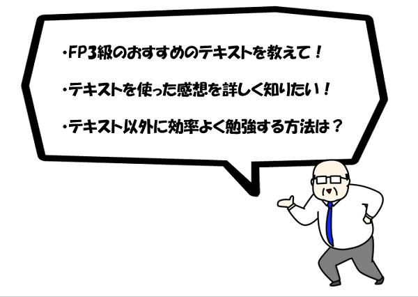 ・FP3級のおすすめのテキストを教えて欲しい! ・おすすめテキストを使った感想を詳しく知りたい! ・テキスト以外に効率よく勉強する方法はないの?
