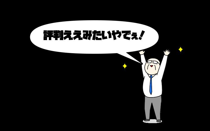 スタディングFP講座の口コミを紹介する男性の画像