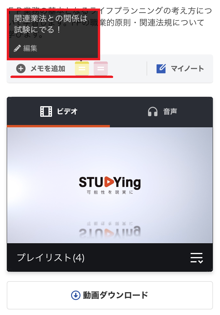 スタディングFP講座メモ貼り付けのスクリーンショット